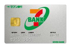 セブン銀行キャッシュカード