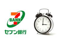 土日も無料!セブン銀行ATMが手数料無料で使える時間は?