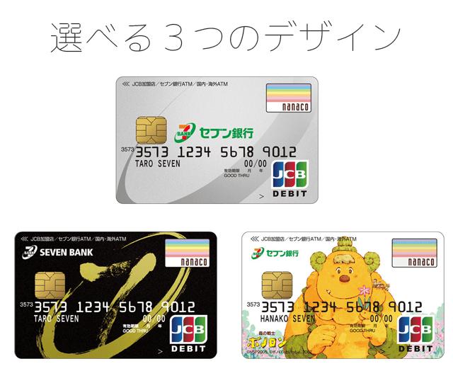 セブン銀行デビット付きキャッシュカードのデザイン