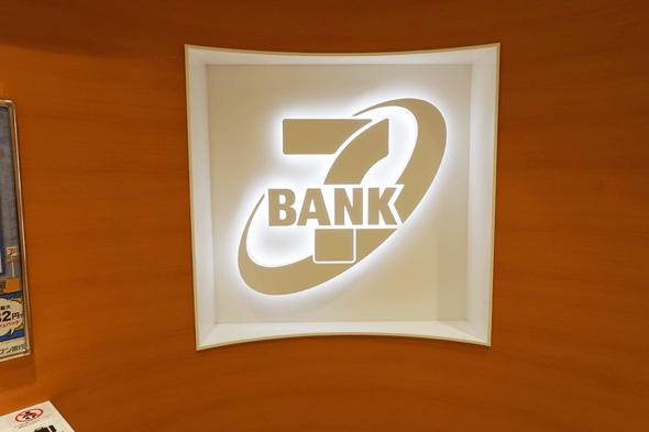 セブン銀行の普通預金