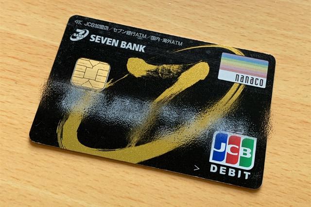 セブン銀行トラディショナルカード