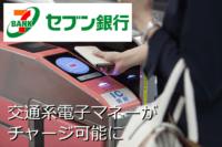 セブン銀行の交通系電子マネー取扱