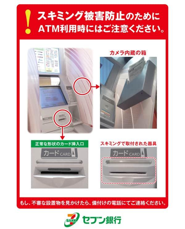 セブン銀行のスキミング注意喚起画像