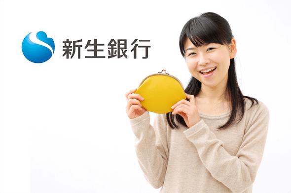新生銀行の定期預金