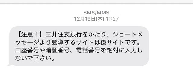 三井住友銀行フィッシング注意メッセージ
