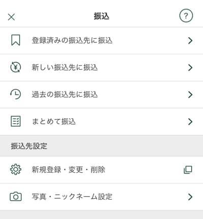 三井住友銀行ネットバンキングアプリ 振り込み