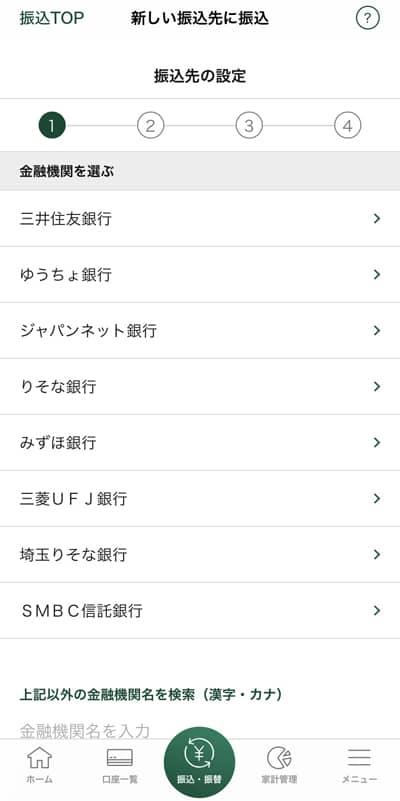 三井住友銀行ネットバンキングアプリ 振り込み画面