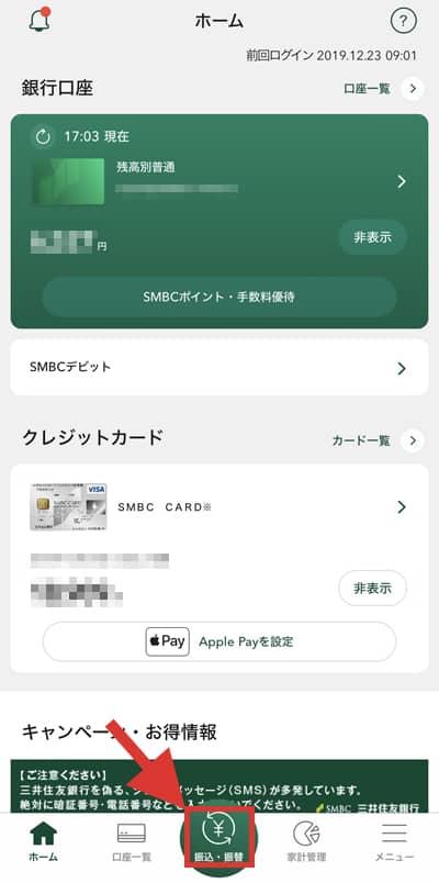 三井住友銀行ネットバンキング振込・振替