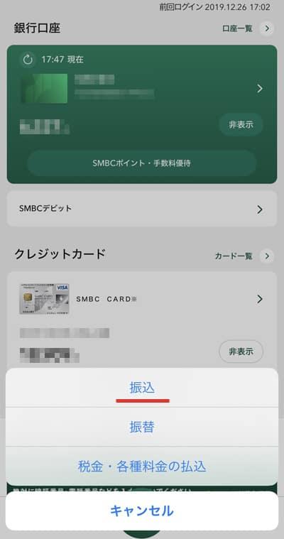 三井住友銀行ネットバンキングアプリ振込