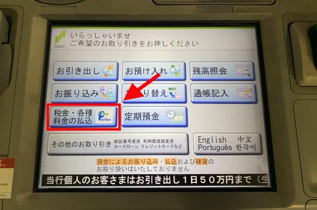 三井住友銀行ATM Pay-easy