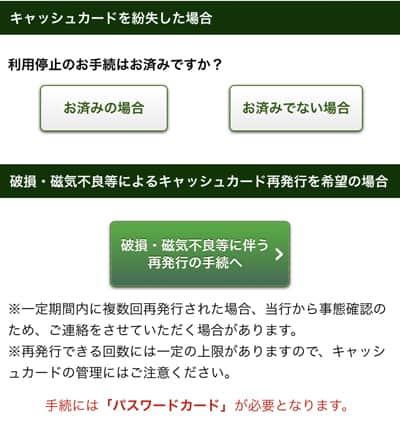 SMBCダイレクト キャッシュカード再発行手続き