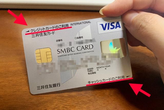 クレジット機能つきキャッシュカードの向き