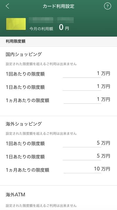 三井住友ダイレクト デビットカード利用限度額設定