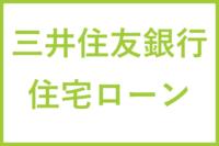 三井住友銀行住宅ローン