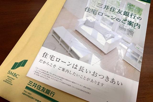 三井住友銀行住宅ローンのパンフレット