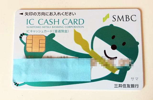 ミドすけキャッシュカード