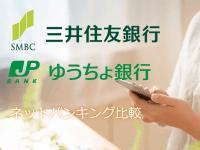 SMBCダイレクトとゆうちょダイレクトの比較、振込手数料はどちらが安い?