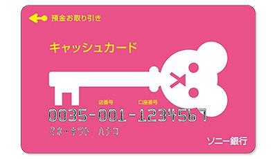 ソニー銀行キャッシュカード ポストペット(ピンク)