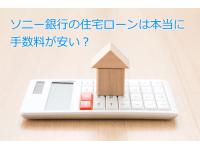 ソニー銀行住宅ローンの手数料は本当に安い?諸費用の相場と比較