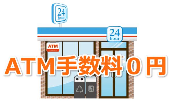 ATM手数料0円