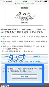 Sony Bank GATEの申込説明2