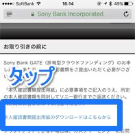 Sony Bank GATEの申込説明3