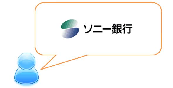 ソニー 銀行 pc サイト