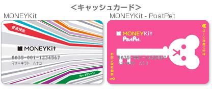 ソニー銀行のキャッシュカード