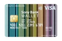 ソニー銀行デビット付きキャッシュカード