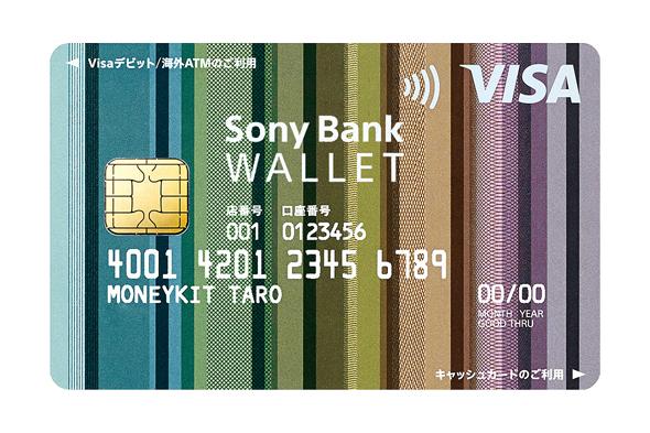 sonybank-wallet-11
