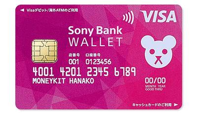 Sony Bank WALLET ポストペットデザイン