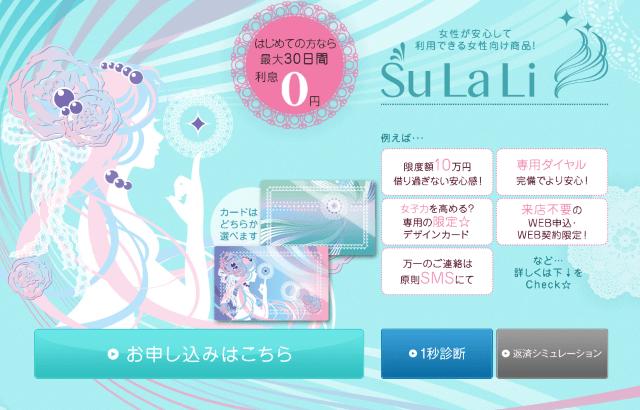 SuLaLiイメージ