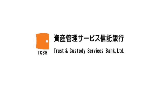 資産管理サービス信託銀行