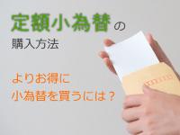 定額小為替を郵便局で買う方法、手数料は?よりお得な購入方法