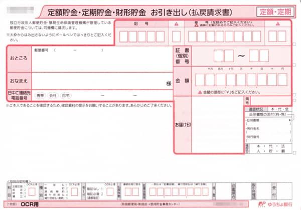 ゆうちょ銀行 定期・定額貯金払戻請求書