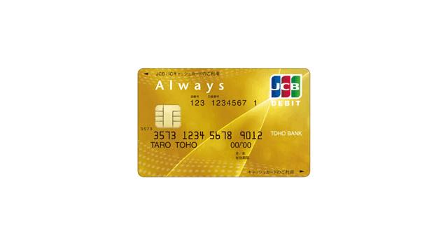 東邦Alwaysデビットカード(JCB)