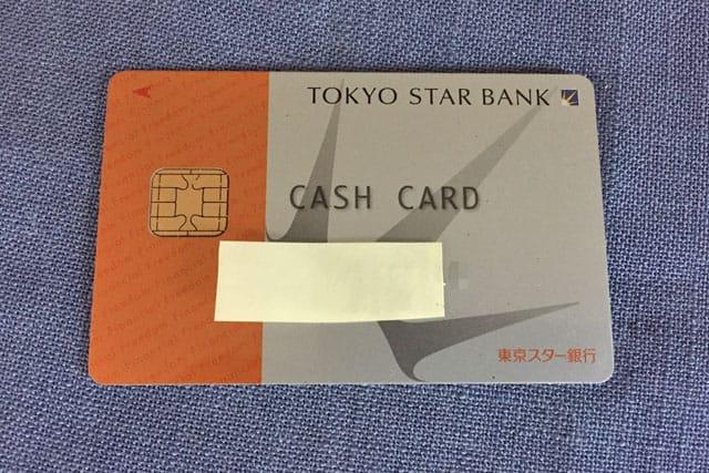 東京スター銀行キャッシュカード