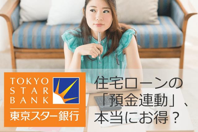 東京スター銀行住宅ローンの預金連動とは