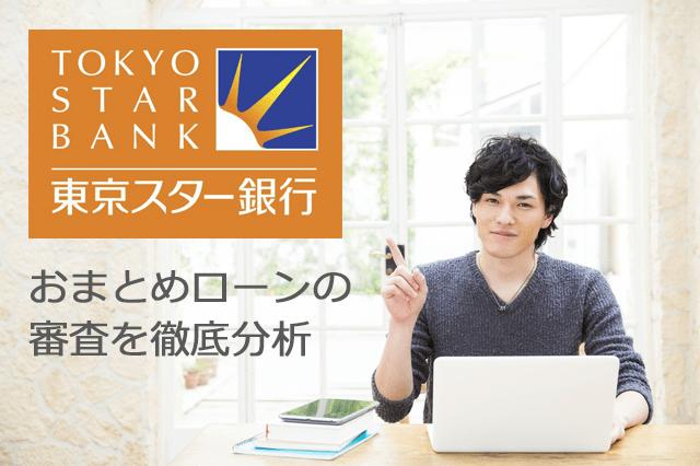 東京スター銀行のおまとめローン審査について