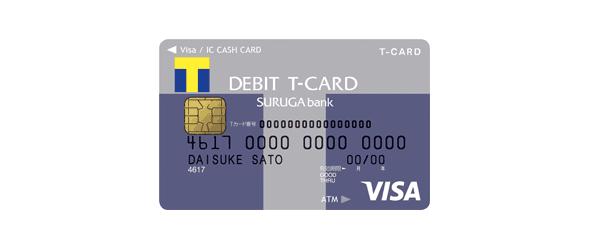 デビットTカード スルガバンク