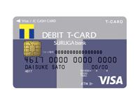 VisaデビットTカード(スルガ銀行)