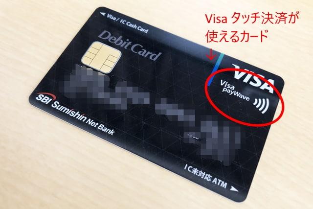 Visaタッチ決済対応デビットカード
