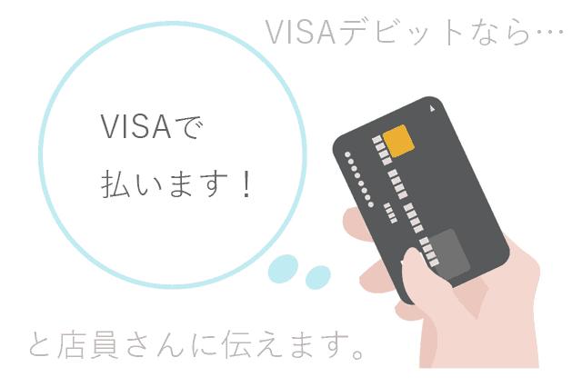 VISAで払います