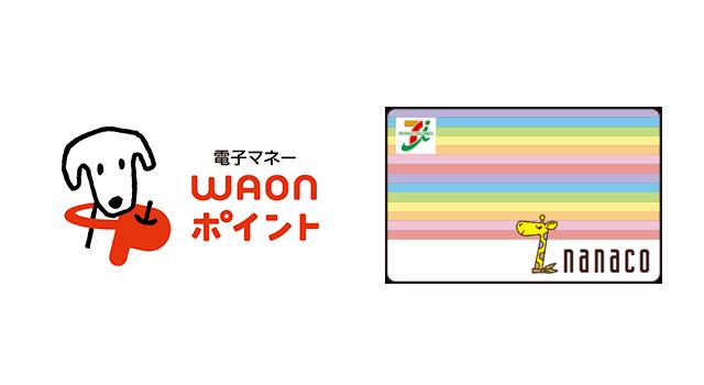 WAONとnanaco
