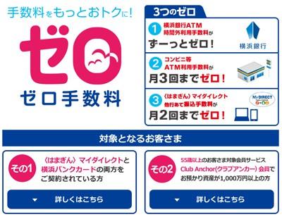 横浜銀行のゼロ手数料