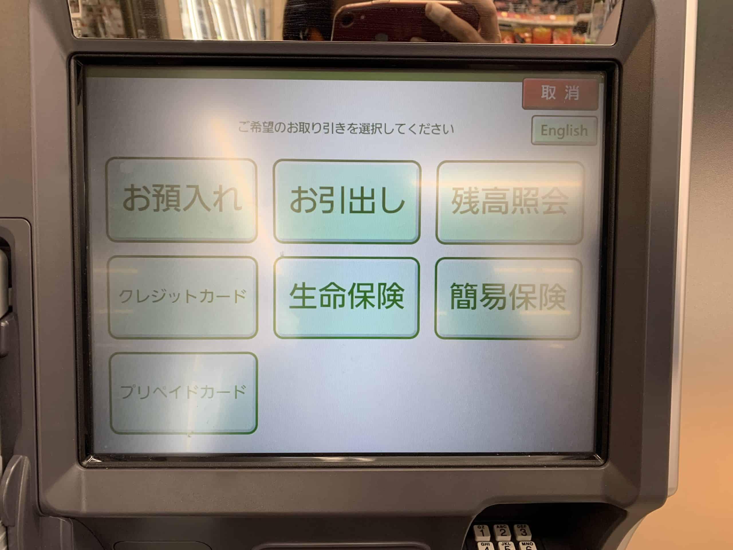 ファミマ内ゆうちょ銀行ATM