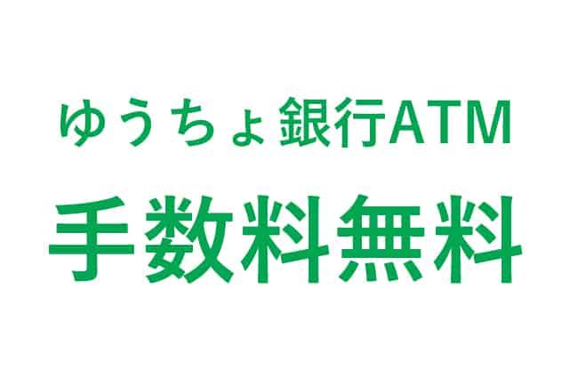ゆうちょ銀行ATM手数料無料