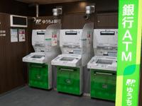 ゆうちょ銀行ATMの手数料が高いと思った時の解決策まとめ