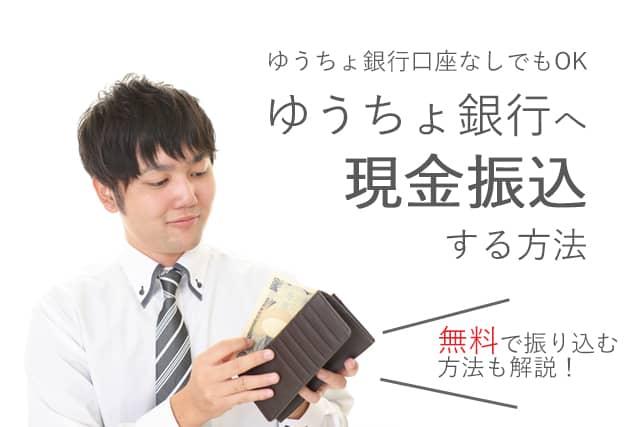 ゆうちょ銀行の現金振込
