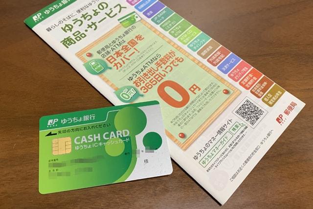 ゆうちょ銀行キャッシュカード